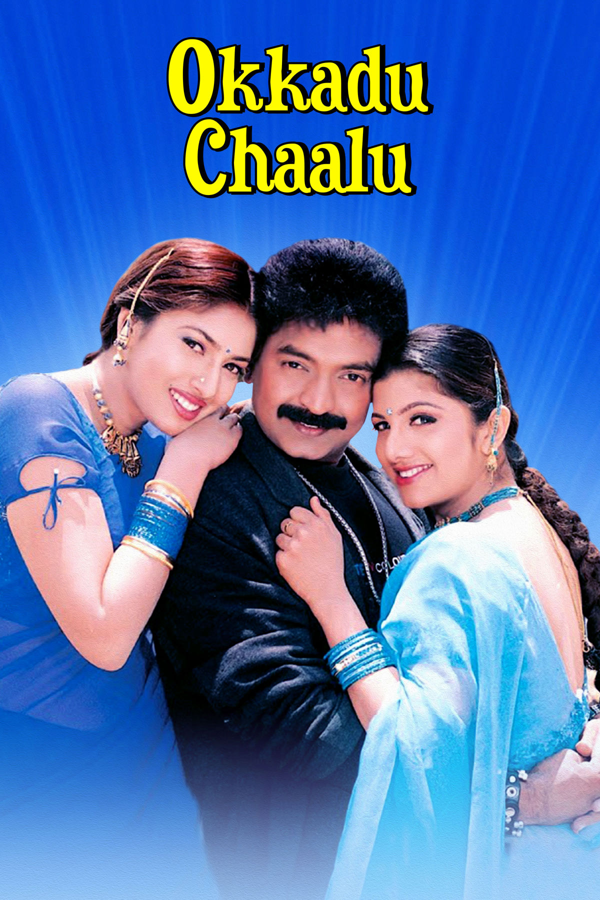 Okkadu Chaalu