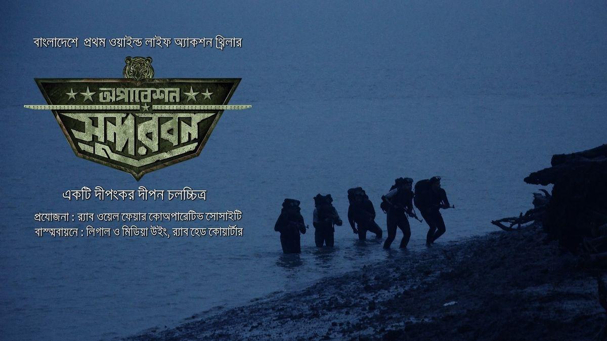 Operation Sundarban