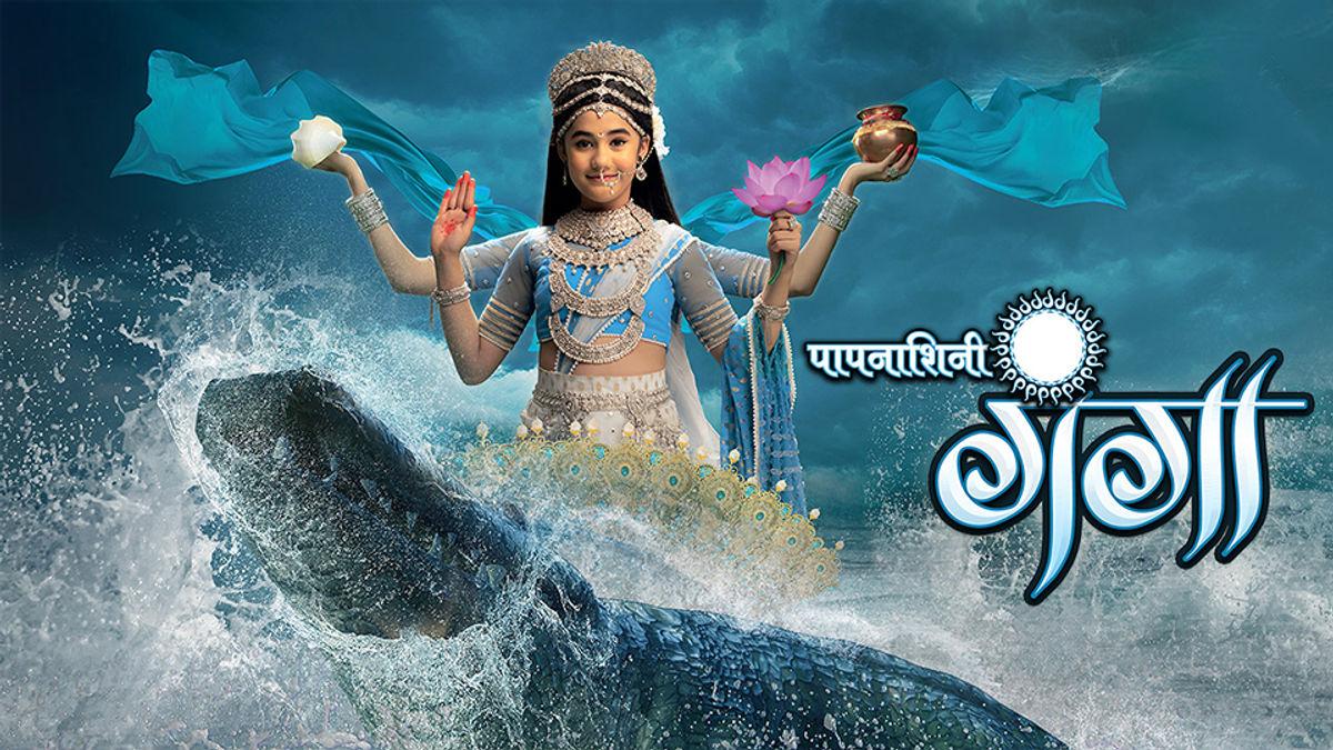 Paapnaashini Ganga