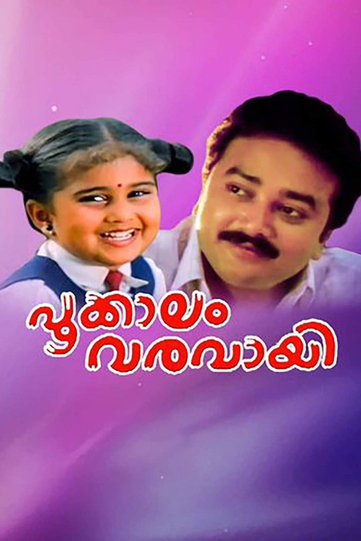 Paravoor Bharathan Best Movies, TV Shows and Web Series List