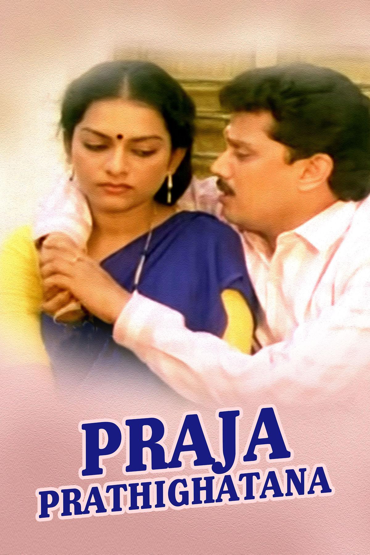 Praja Prathighatana