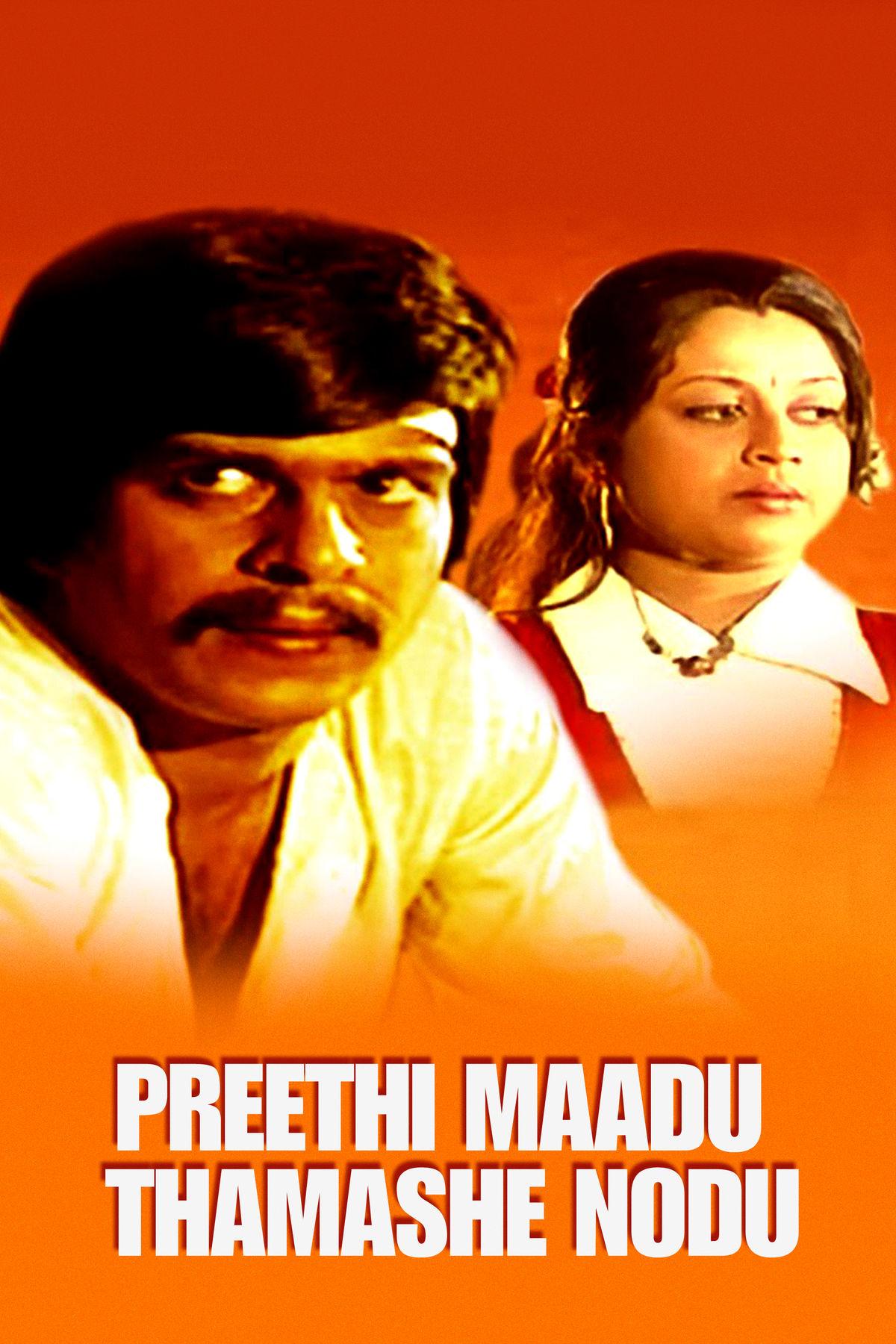 Preethi Maadu Thamashe Nodu