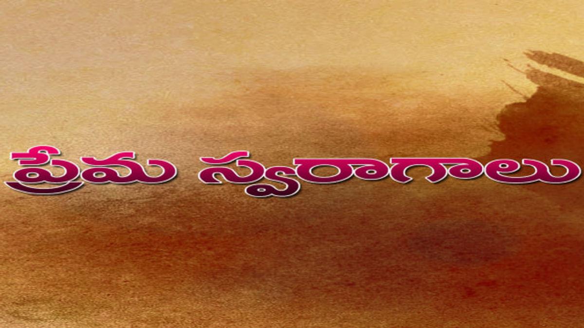 Prema Swaragalu