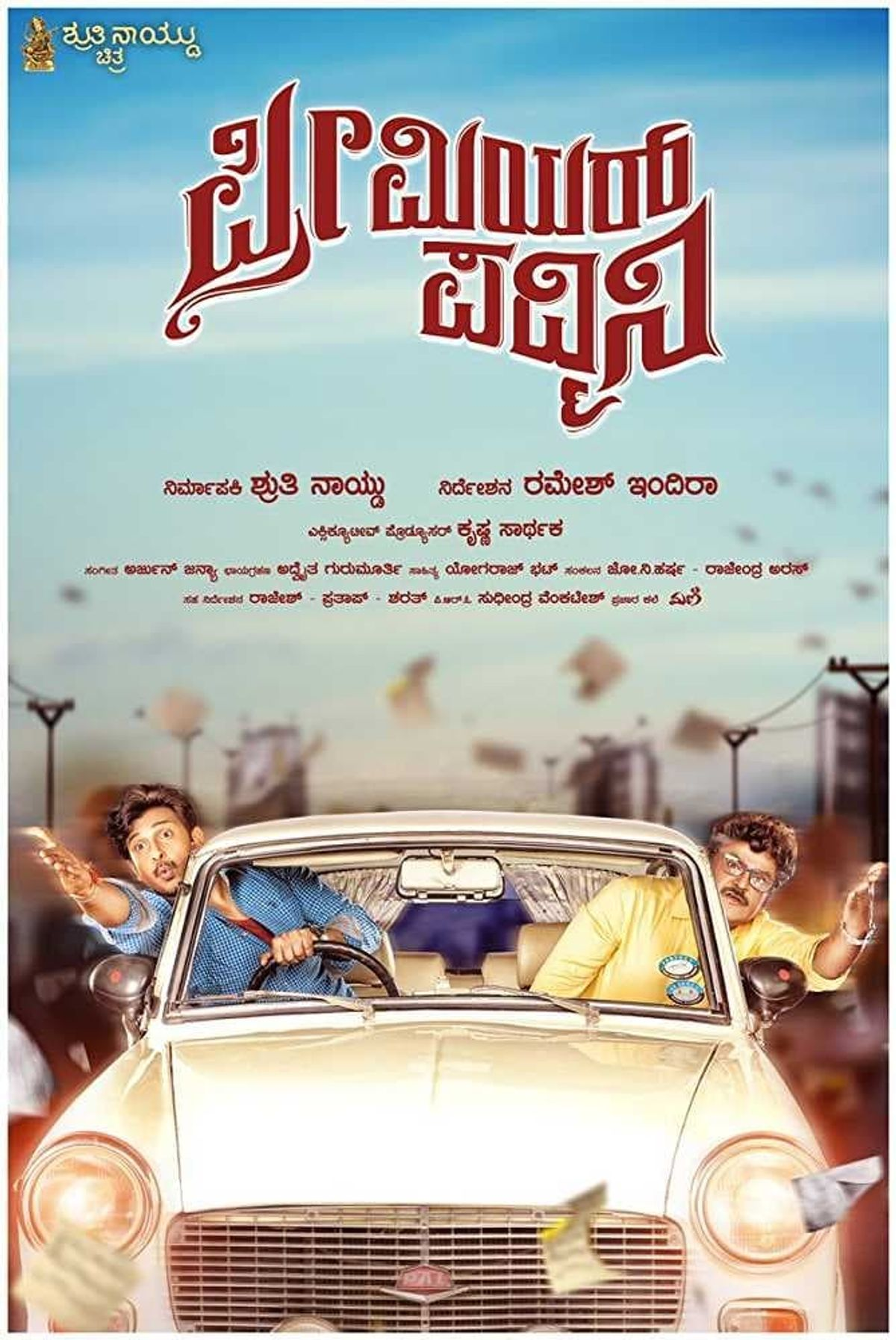 Madhu Bala Best Movies, TV Shows and Web Series List
