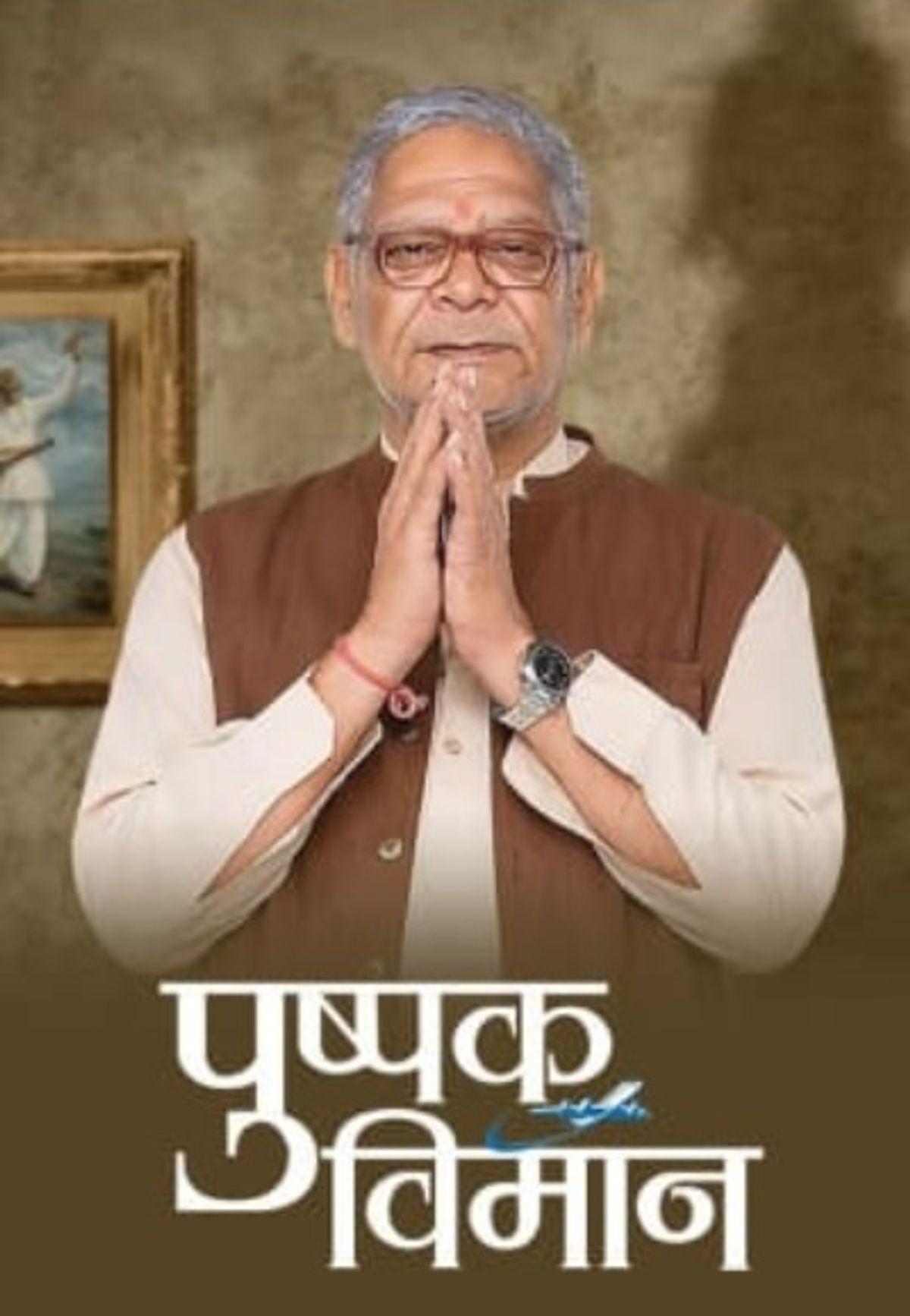 Vaibhav Chinchalkar Best Movies, TV Shows and Web Series List