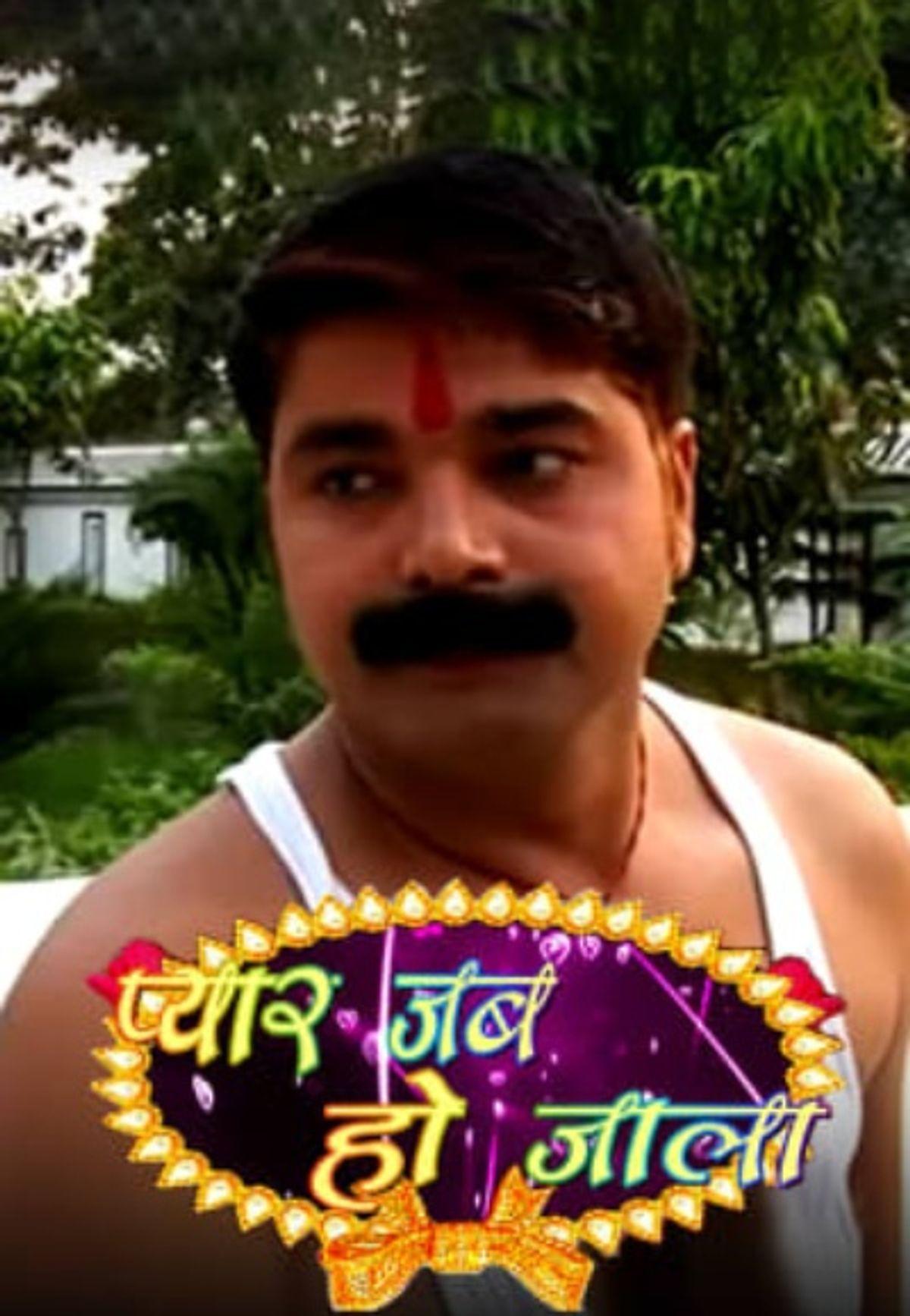 Pyar Ho Jala