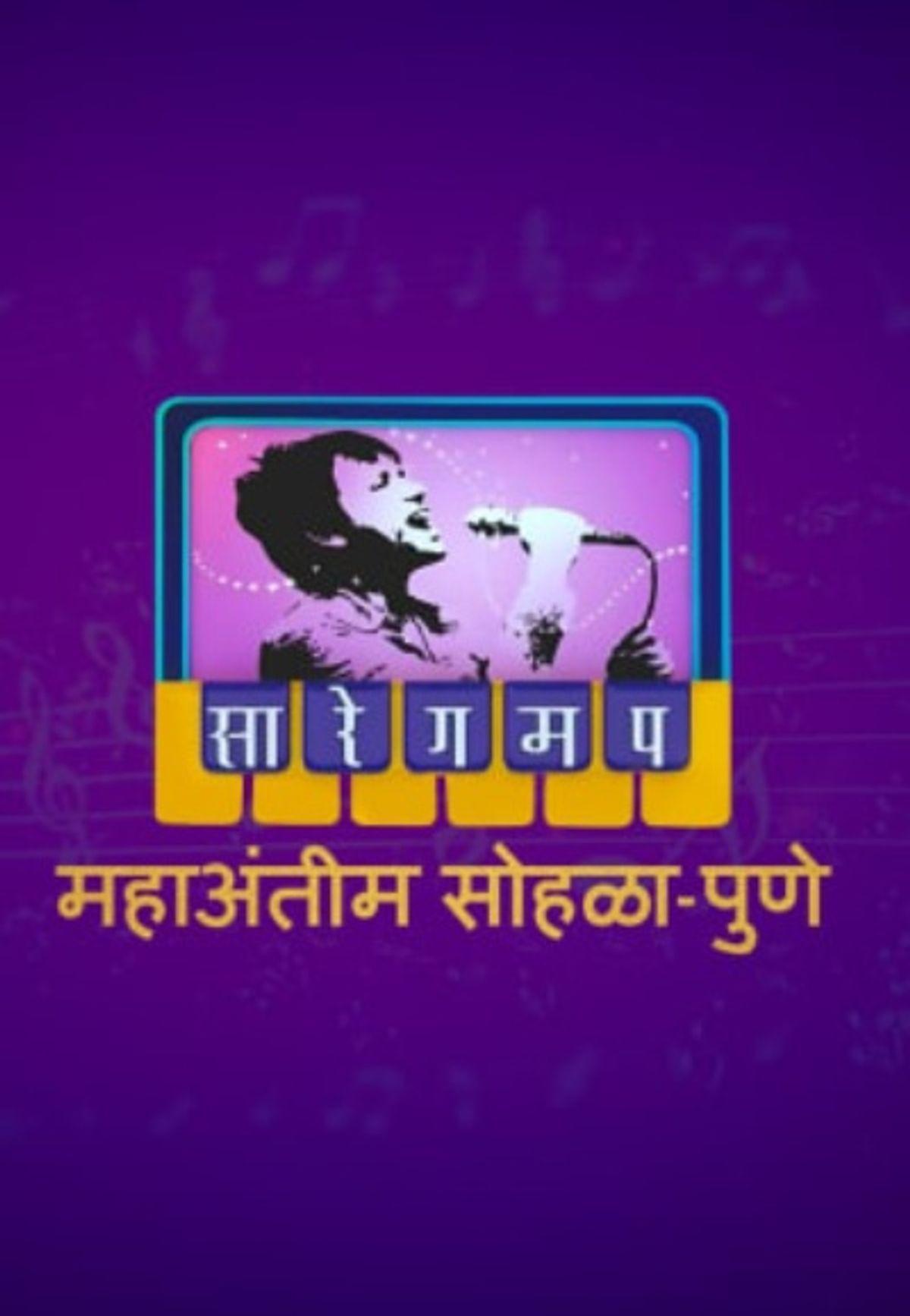 Sa Re Ga Ma Pa - Marathi - 2011