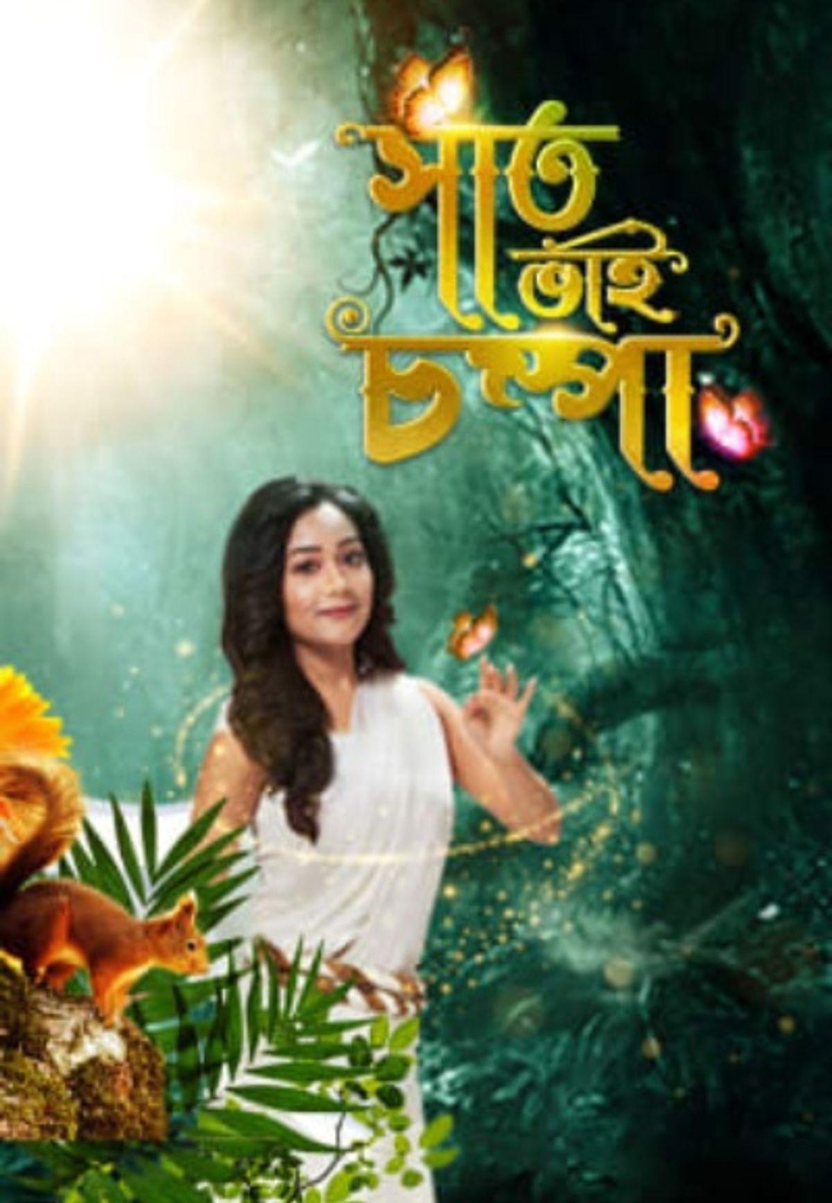 Pramita Chakraborty Best Movies, TV Shows and Web Series List