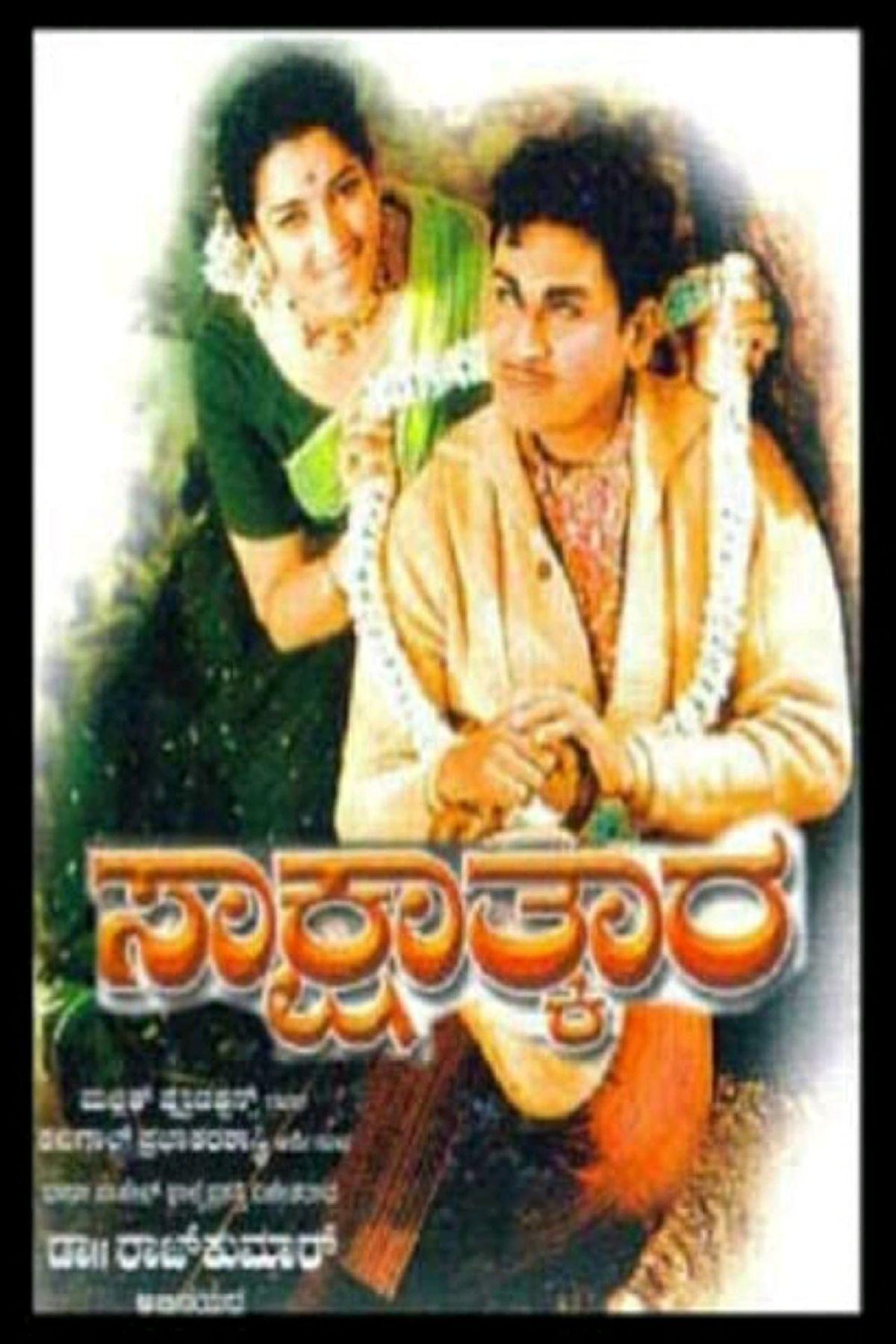 Sakshatkara