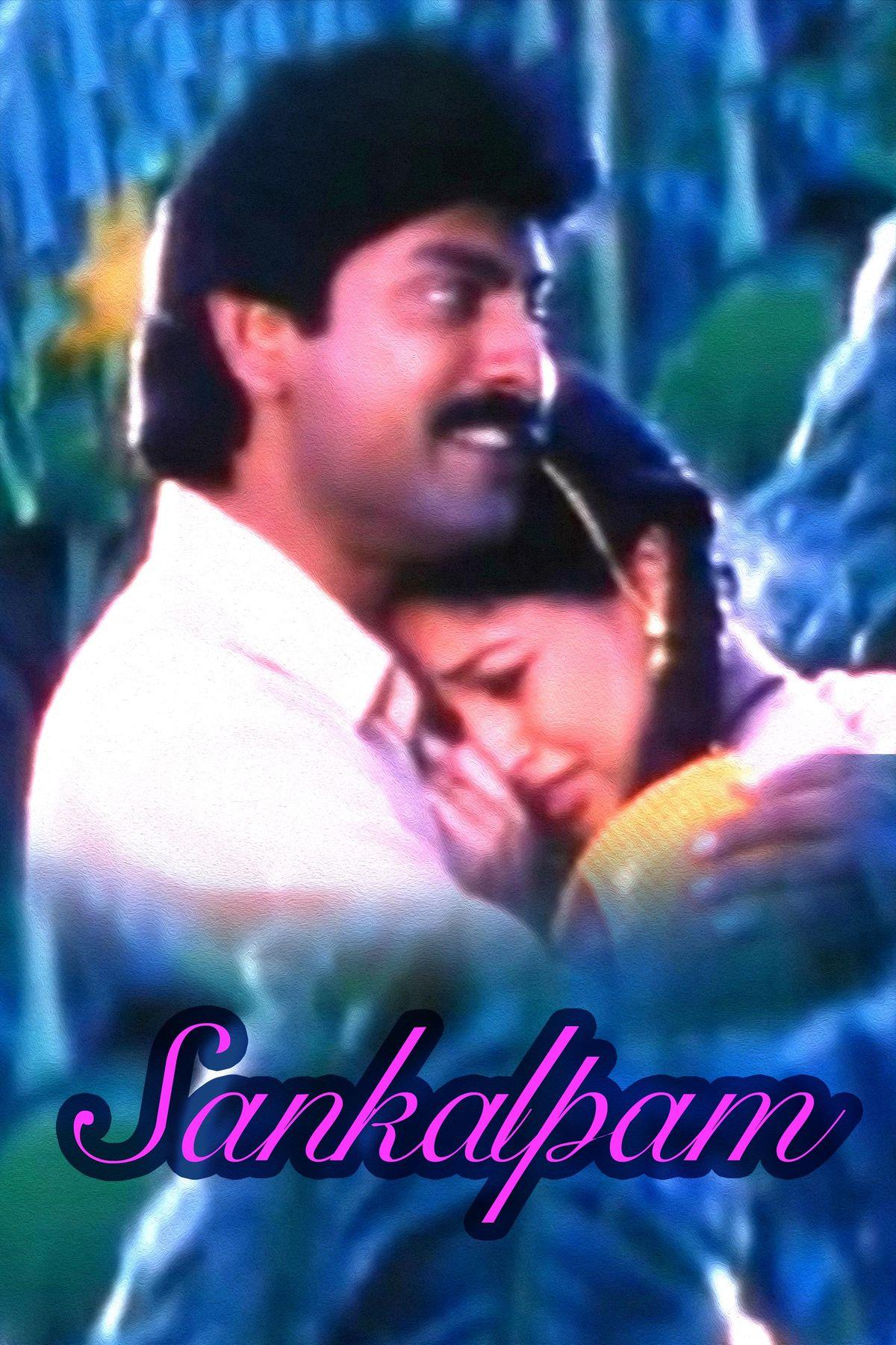 Sankalpam - 1995