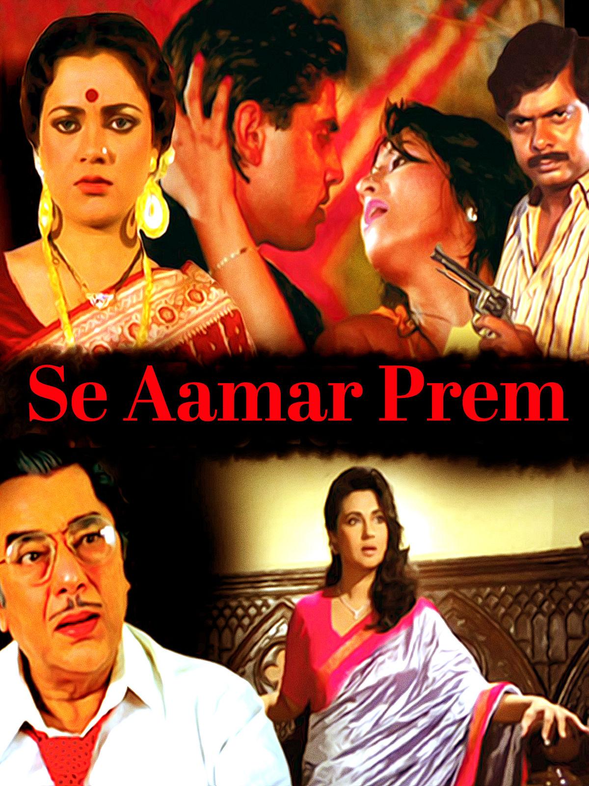 Se Aamar Prem