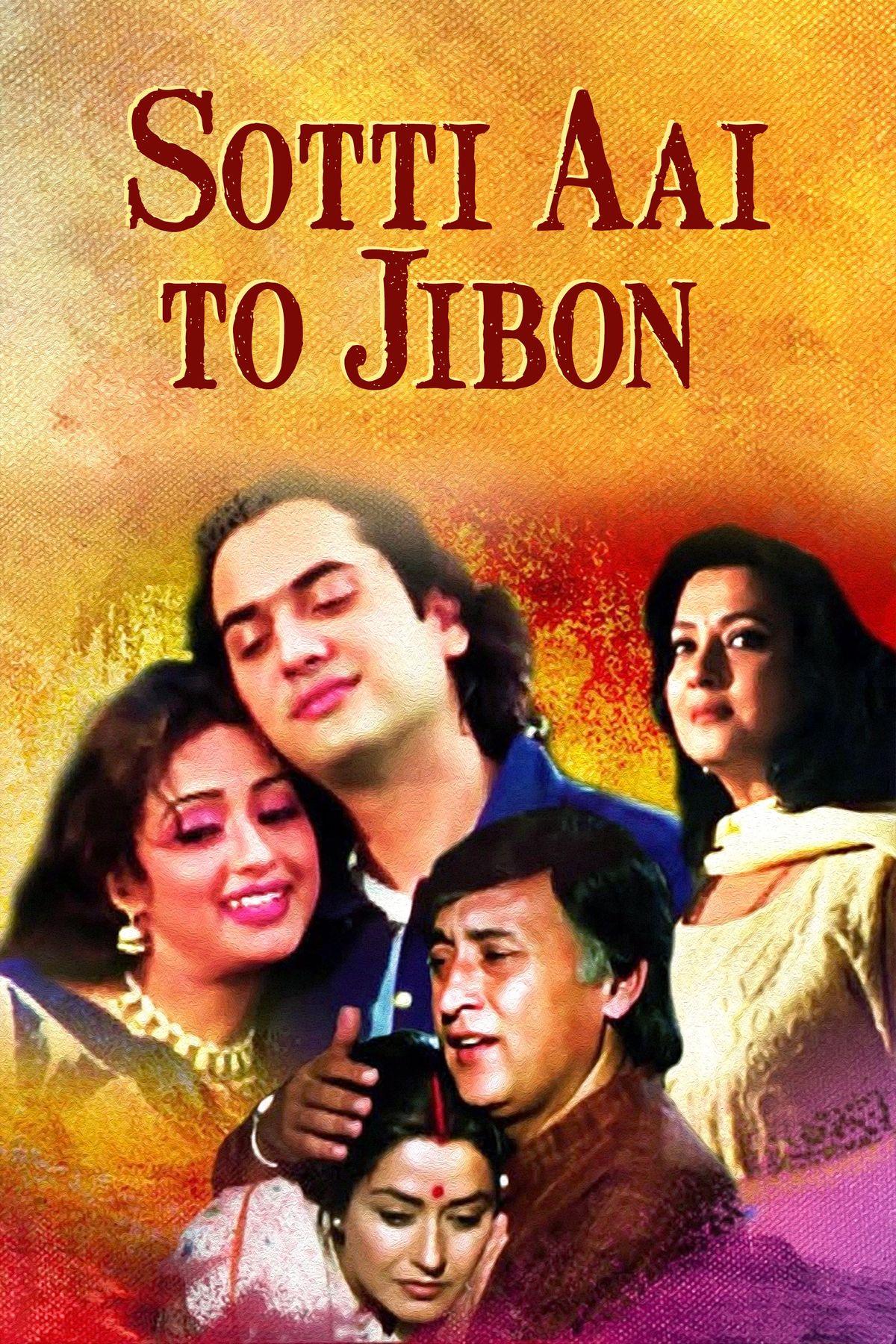 Shotti Aai To Jibon