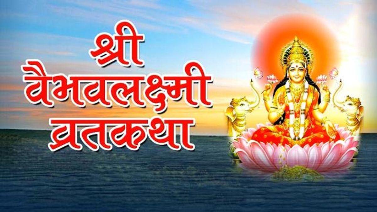Shree Vaibhavlaxmi Vratkatha