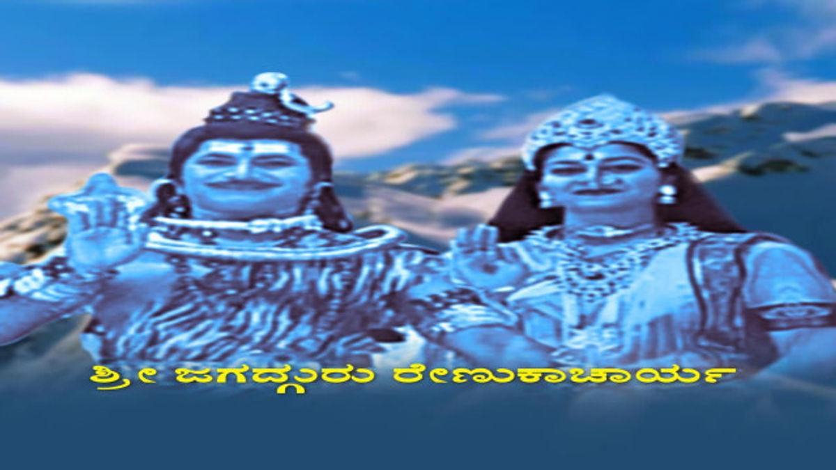 Sri Jagadguru Renukacharya