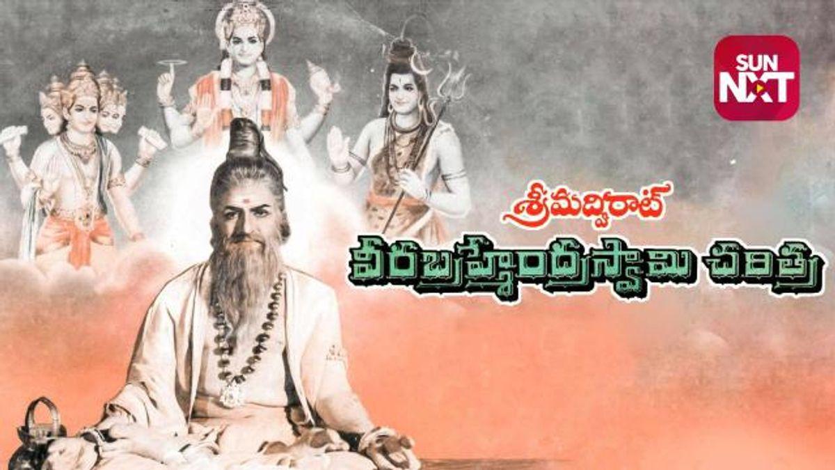 Srimadvirat Veerabrahmendra Swamy Charitra