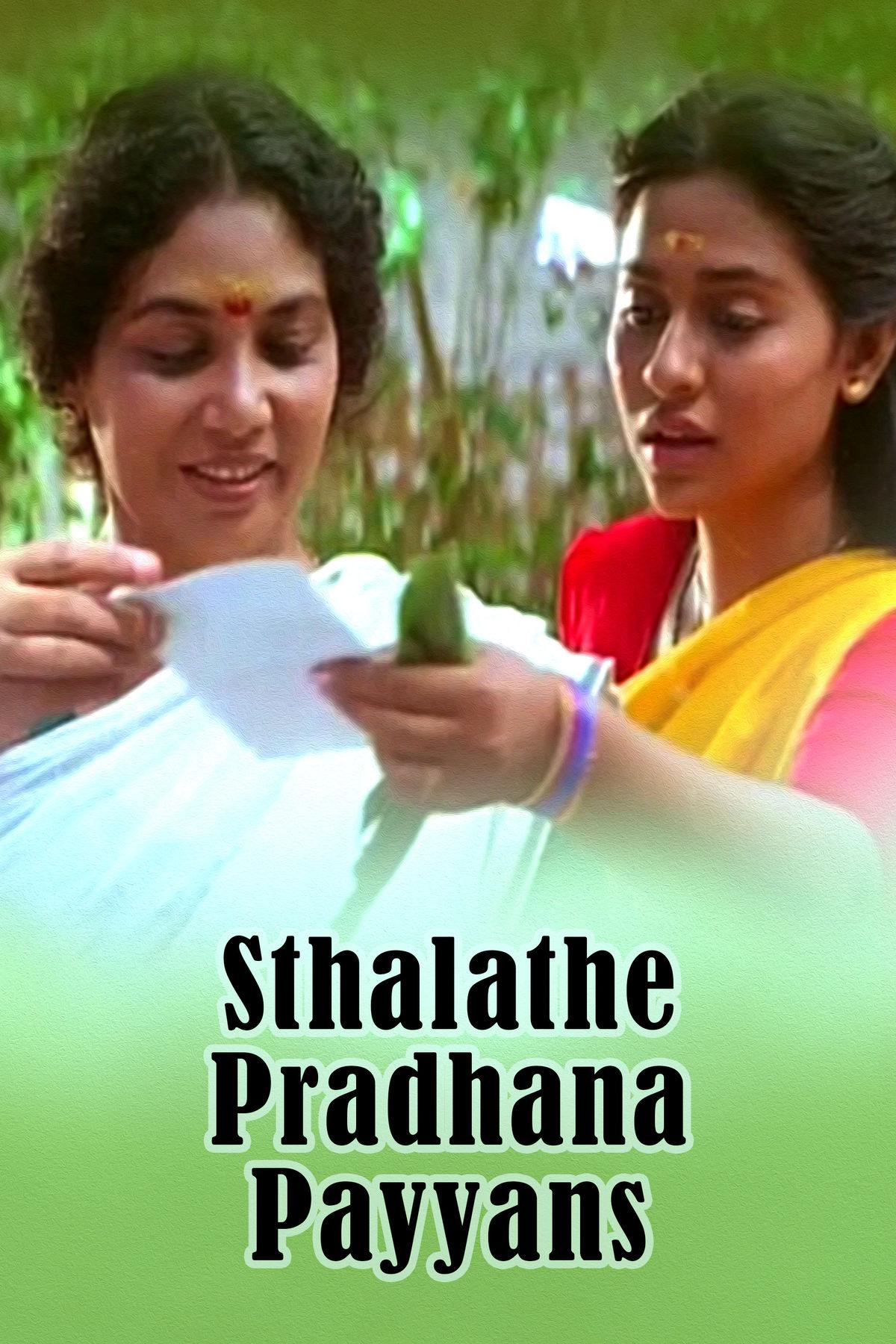 Sthalathe Pradhana Payyans