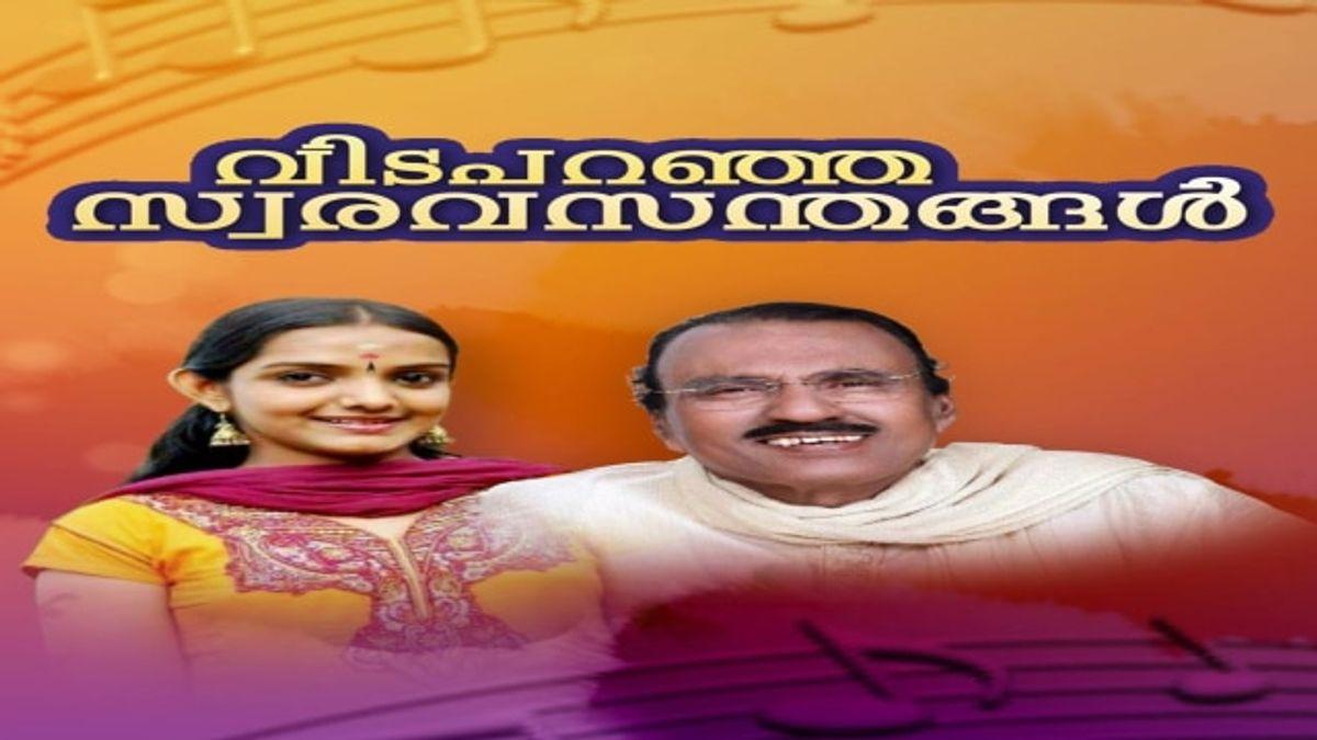 Swaravasanthangal