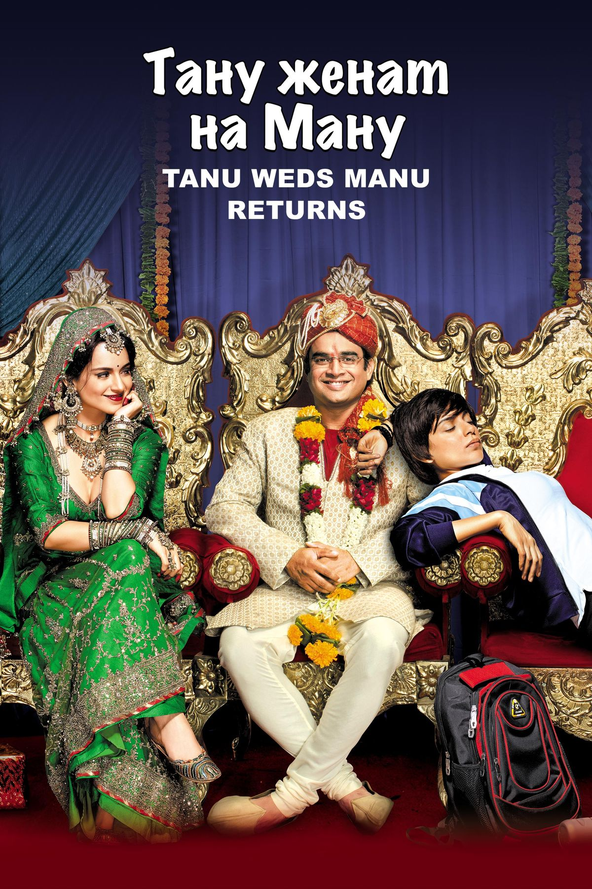 Tanu Weds Manu Returns - Russian