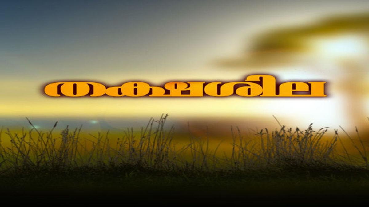Thakshashila