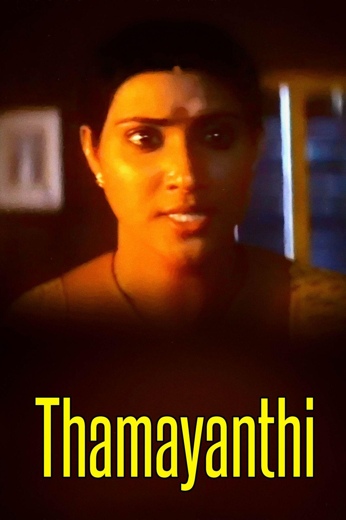 Thamayanthi