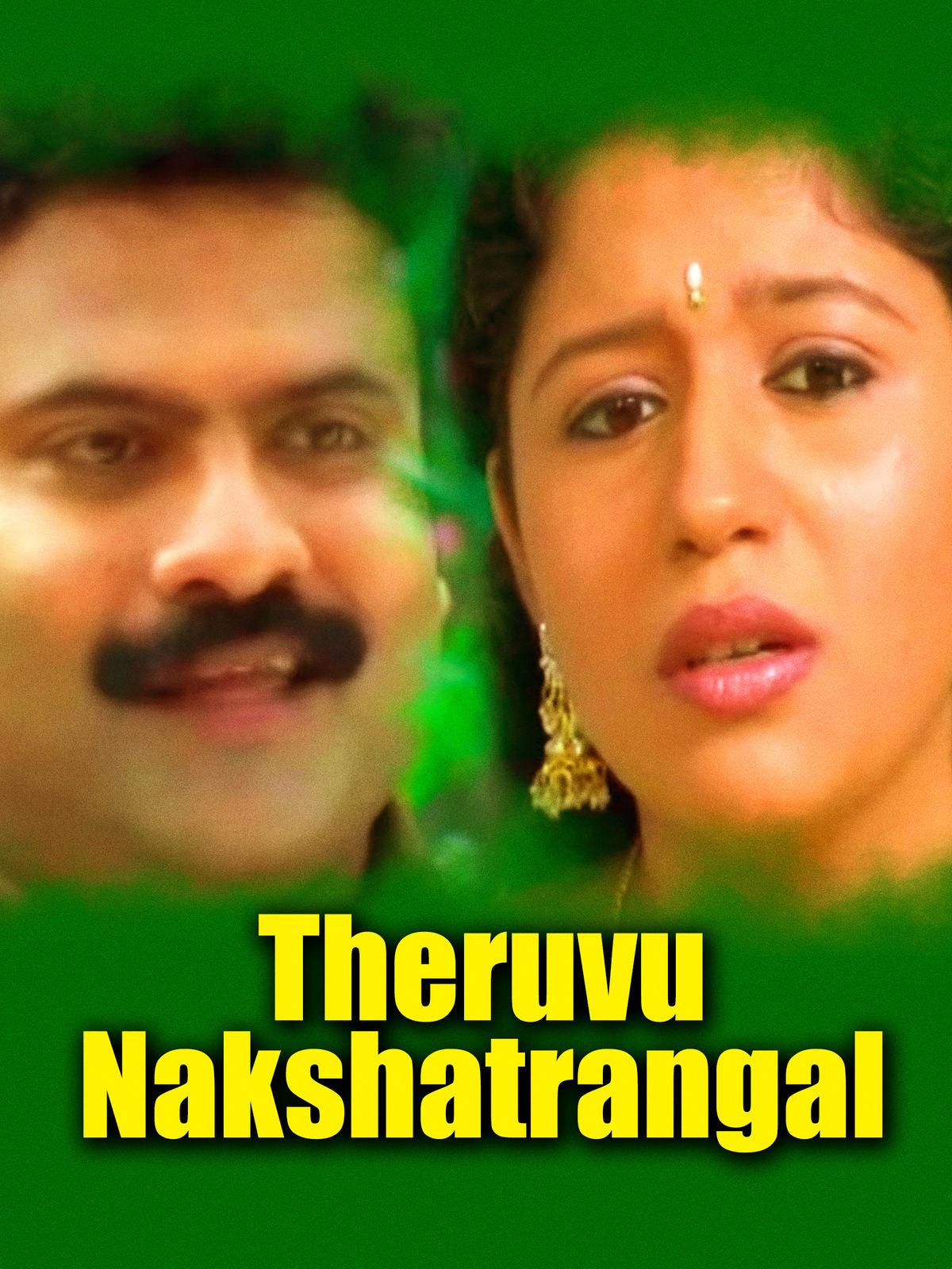 Theruvu Nakshatrangal