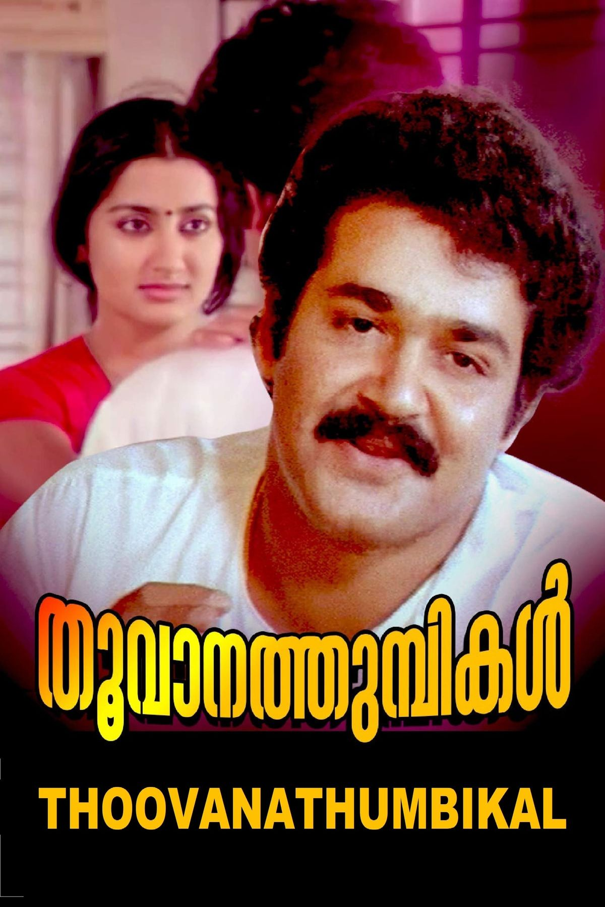 Best Travel And Culture movies in Malayalam
