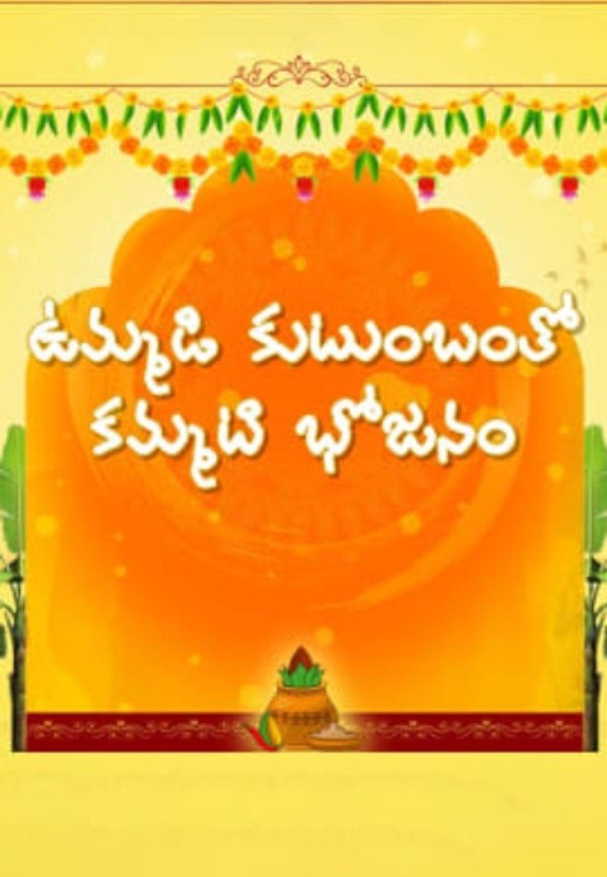 Ummadi Kutumbam tho Kammati Bhojanam