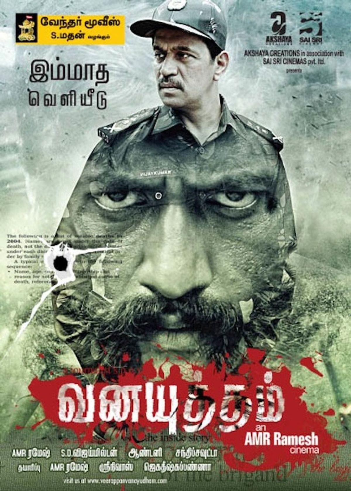 Jayabalan Best Movies, TV Shows and Web Series List