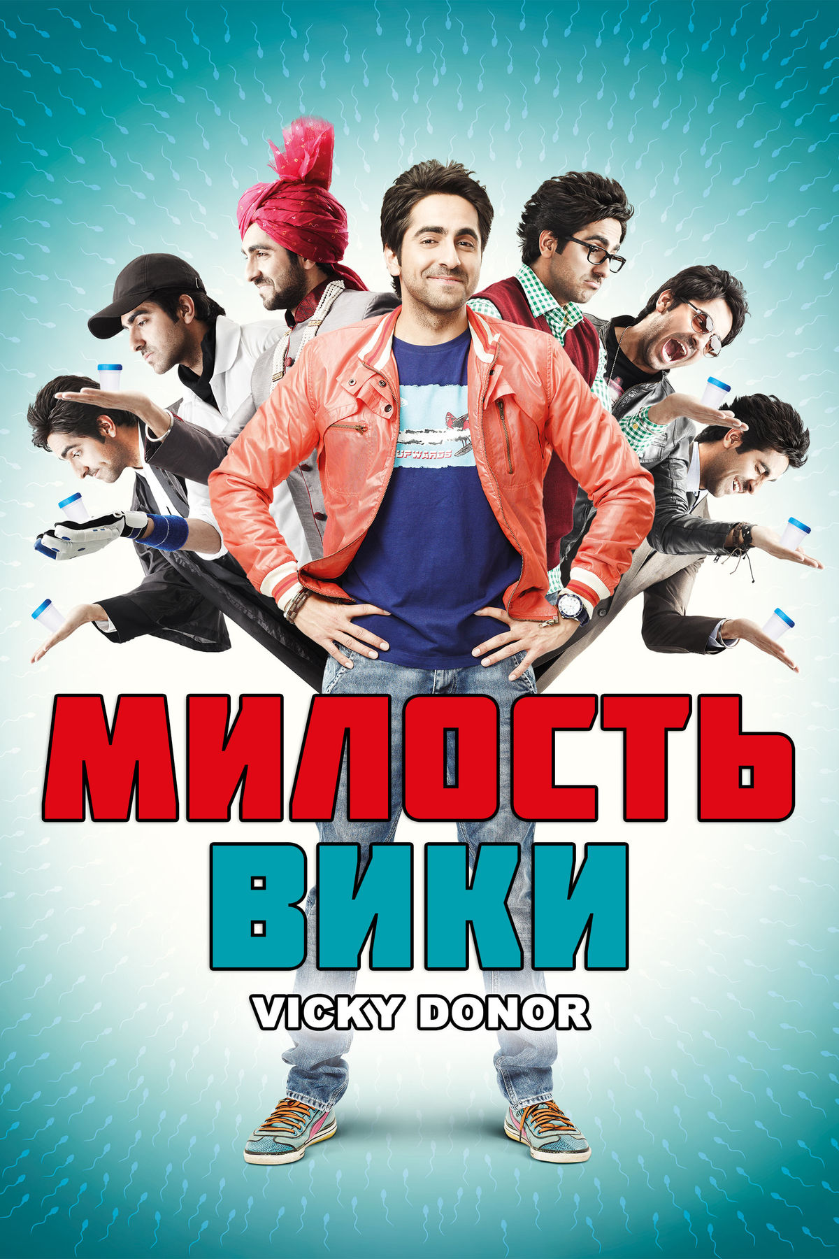 Vicky Donor - Russian