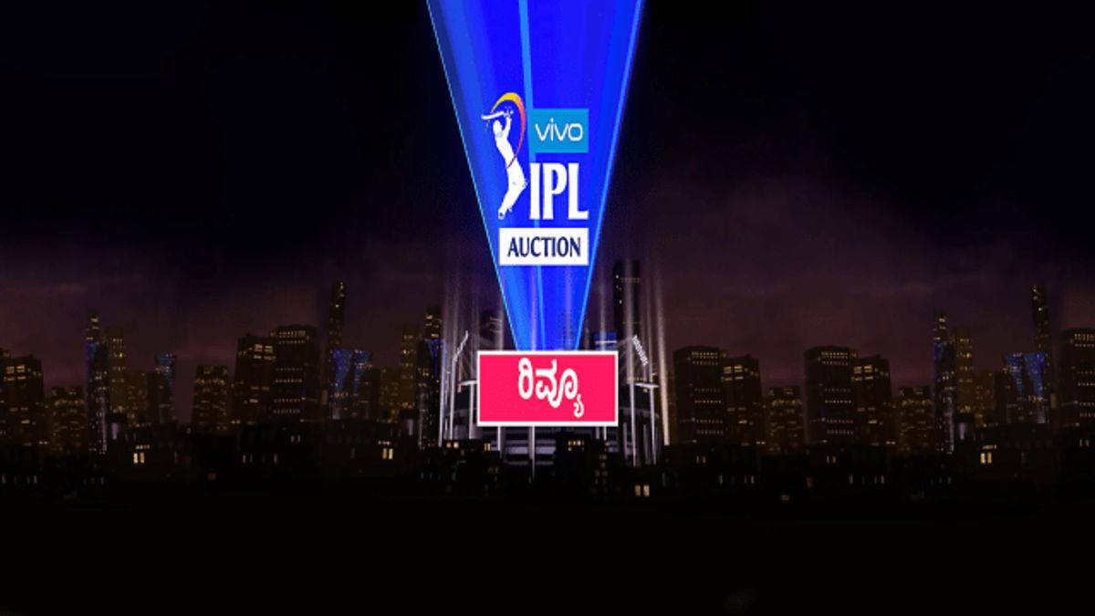 Vivo IPL 2019 Auction Review