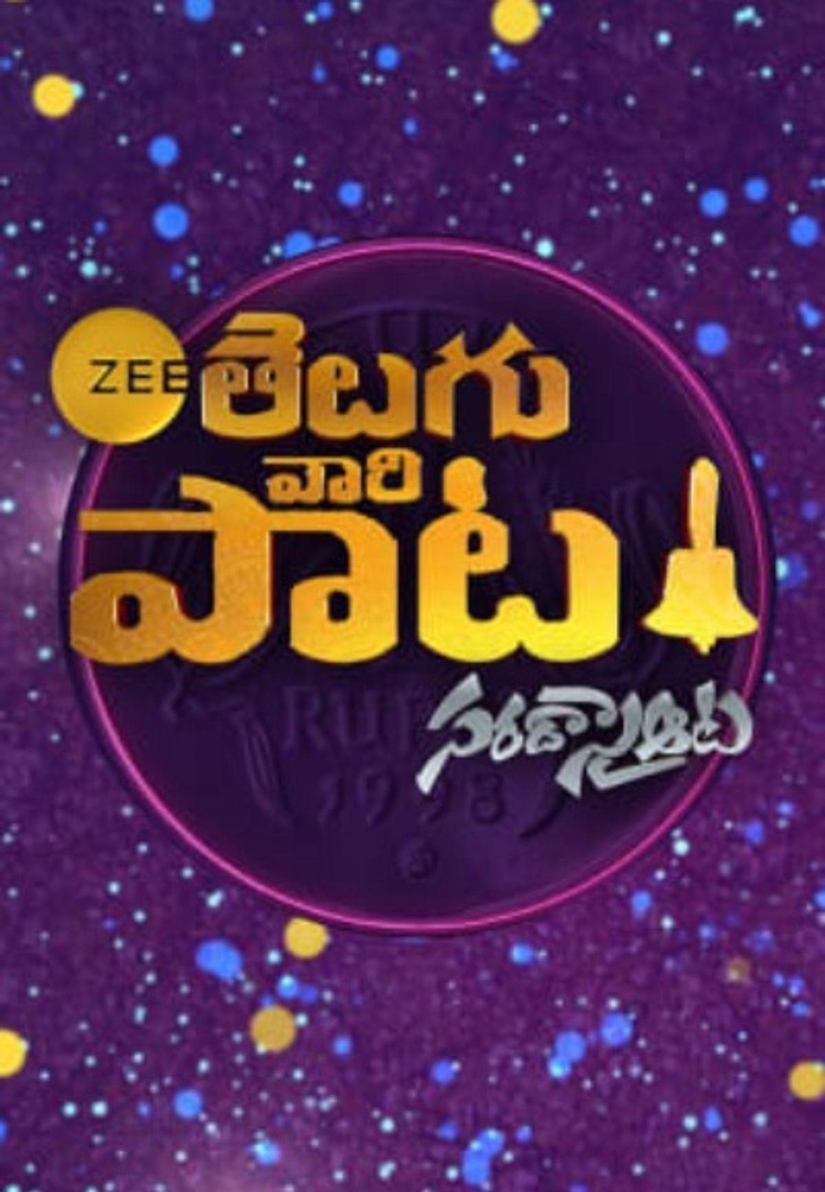 Zee Telugu Vaari Paata