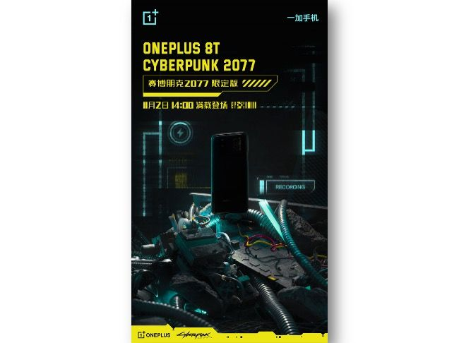 OnePlus 8T Cyberpunk 2077 limited edtion launch on November 2
