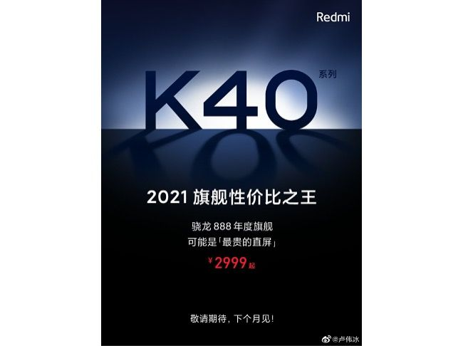 Launch of the Redmi K40 series in February