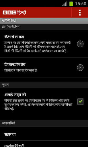 BBC Hindi app now available for Android devices | Digit