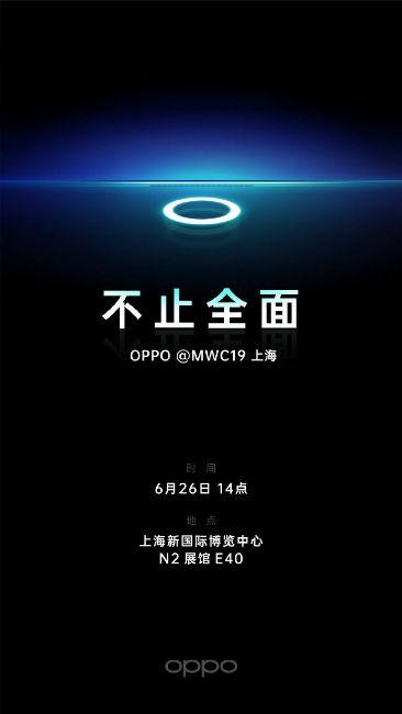 Oppo teaser poster for MWC Shanghai