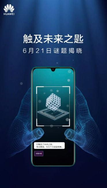 Huawei to launch Kirin 810 7nm SoC with Nova 5 Series phones in