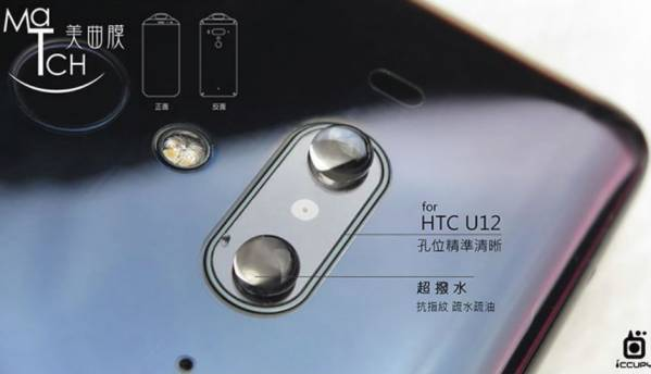 Leaked HTC U12+ case renders point towards quad-camera setup