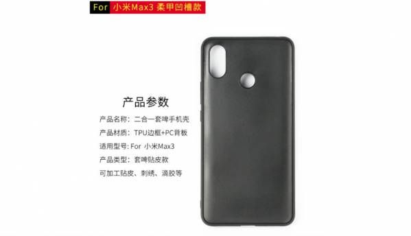 Xiaomi Mi Max 3 listed on TENAA with  6.9-inch Full HD+ display, dual rear cameras revealed in leaked case renders