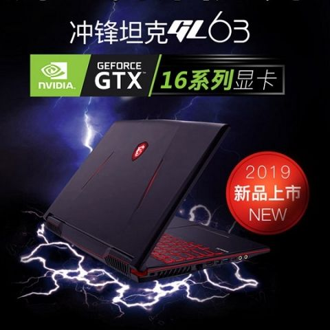 MSI GL63 with 9th Gen Intel Core i7 CPU, NVIDIA GeForce GTX 1650 graphics spotted online
